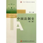 中国法制史(附光盘第2版中央广播电视大学教材)