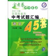 语文/金考卷特快专递2011年全国各省市中考试题汇编45套