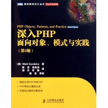 深入PHP(面向对象模式与实践第3版)/Web开发系列/图灵程序设计丛书