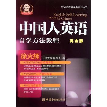 中国人英语自学方法教程(完全版)/徐老师原典英语系列丛书