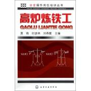 高炉炼铁工/冶金操作岗位培训丛书