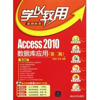 Access2010数据库应用(附光盘第2版)/学以致用系列丛书