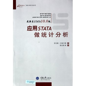 应用STATA做统计分析(*新至STATA10.0版)/万卷方法统计分析方法丛书