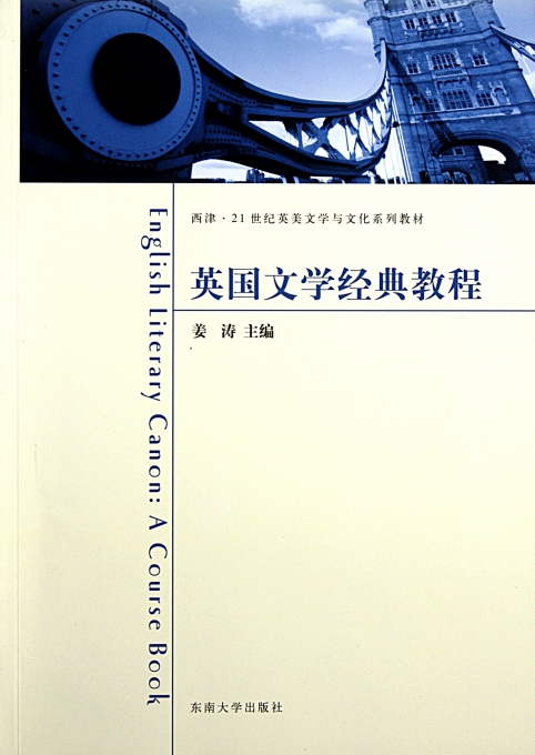 英国文学经典教程(西津21世纪英美文学与文化系列教材)