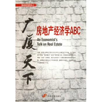 广厦天下(房地产经济学ABC)/陈淮系列讲座