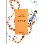 宝贝当家/秦文君经典校园小说系列