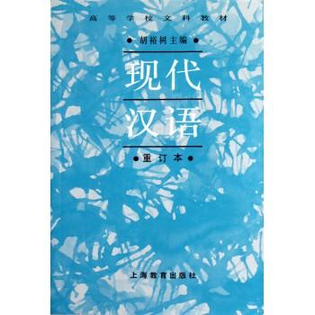 现代汉语(重订本高等学校文科教材)