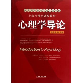 心理学导论(附光盘上海市精品课程教材)