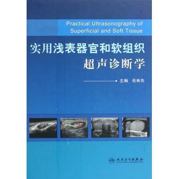 实用浅表器官和软组织超声诊断学(精)