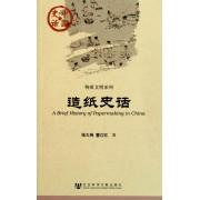 造纸史话/物质文明系列/中国史话
