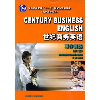 世纪商务英语(写作训练第3版高职高专教育普通高等教育十一五***规划教材)