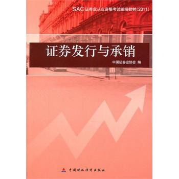 证券发行与承销(SAC证券业从业资格考试统编教材2011)