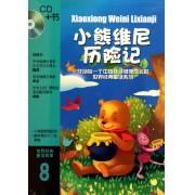 CD小熊维尼历险记(附书)