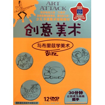 DVD创意美术(12碟装)