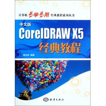 中文版CorelDRAW X5经典教程(附光盘)/计算机易学易用经典教程系列丛书