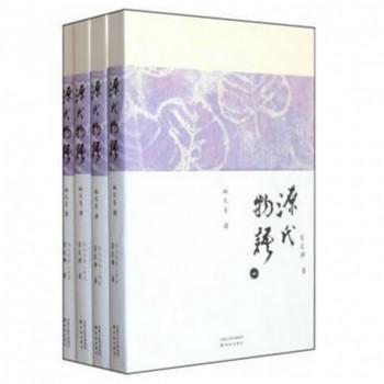 源氏物语(共4册)