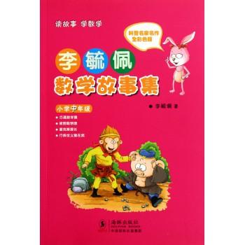 李毓佩数学故事集(小学中年级全彩色版)
