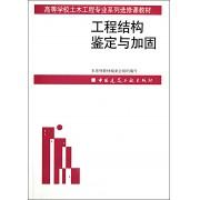 工程结构鉴定与加固(高等学校土木工程专业系列选修课教材)