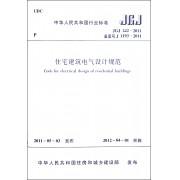 住宅建筑电气设计规范(JGJ242-2011备案号J1193-2011)/中华人民共和国行业标准