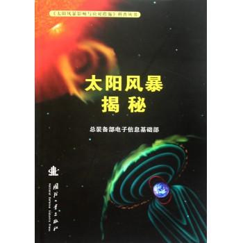 太阳风暴揭秘/太阳风暴影响与应对措施科普丛书