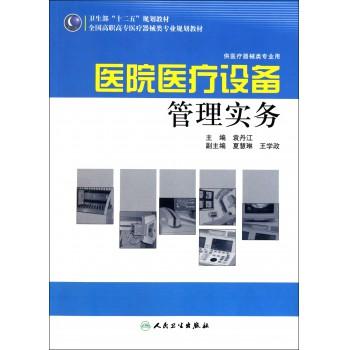 医院医疗设备管理实务(供医疗器械类专业用全国高职高专医疗器械类专业规划教材)