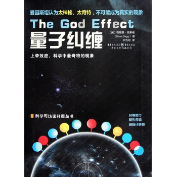 量子纠缠/科学可以这样看丛书