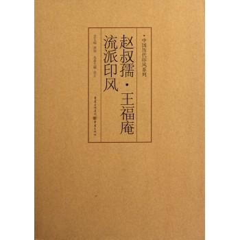 赵叔孺王福庵流派印风/中国历代印风系列