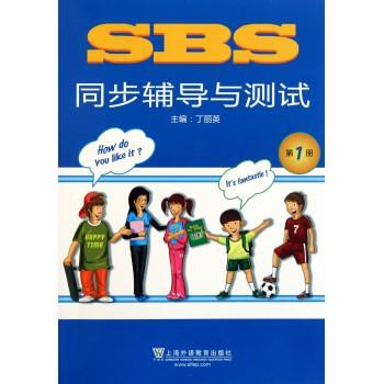 SBS同步辅导与测试(**册)
