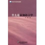 什么是认知语言学/外语学术普及系列