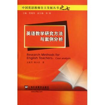 英语教学研究方法与案例分析/中国英语教师自主发展丛书