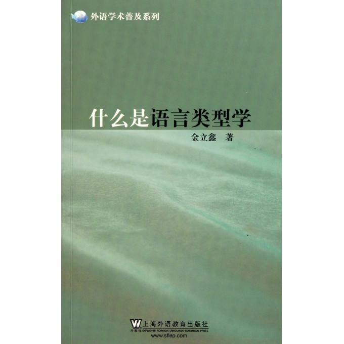 什么是语言类型学/外语学术普及系列