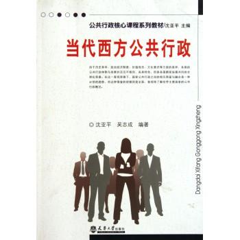 当代西方公共行政(公共行政核心课程系列教材)