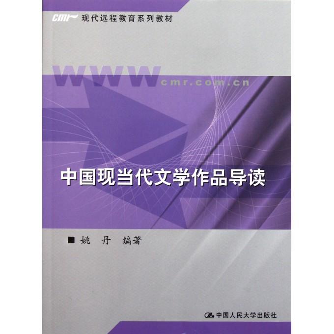 中国现当代文学作品导读 现代远程教育系列教材