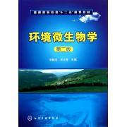 环境微生物学(第2版普通高等教育十二五规划教材)