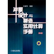 冲模设计与制造实用计算手册(第2版)
