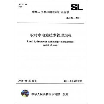 农村水电站技术管理规程(SL529-2011)/中华人民共和国水利行业标准