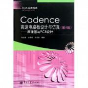 Cadence高速电路板设计与仿真(第4版原理图与PCB设计EDA应用技术)