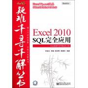 Excel2010SQL完全应用(附光盘)/Excel疑难千寻千解丛书