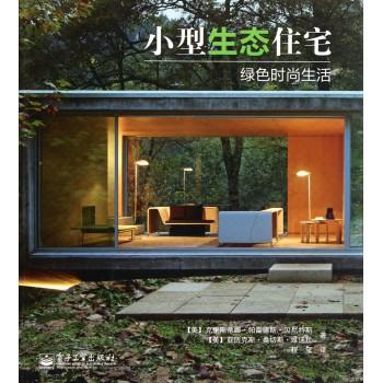 小型生态住宅(绿色时尚生活)