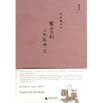 雍正王朝之大义觉迷(精)