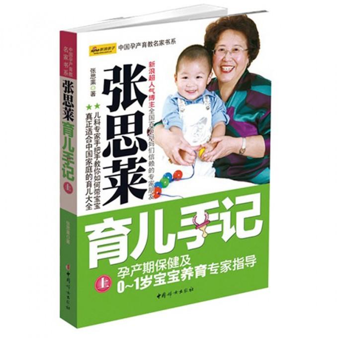 张思莱育儿手记(上孕产期保健及0-1岁宝宝养育专家指导)