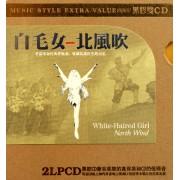 CD白毛女北风吹(2碟装)