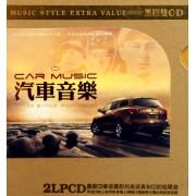 CD汽车音乐<2>(2碟装)