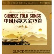 CD中国民歌大全75首<四季歌>(2碟装)