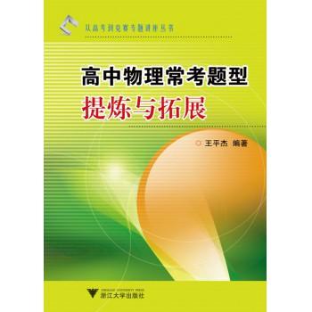 高中物理常考题型提炼与拓展/从高考到竞赛专题讲座丛书