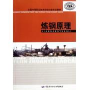 炼钢原理(全国中等职业技术学校冶金专业教材)