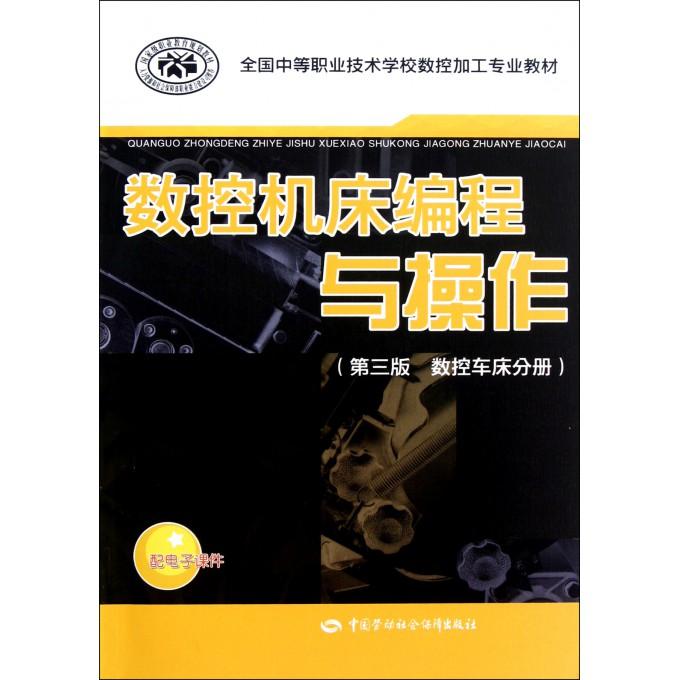机床数控技术编程题_数控车床加工工程实例4数控车床编程实例