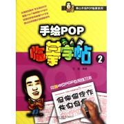 手绘POP临摹字帖(2)/泰山手绘POP临摹系列