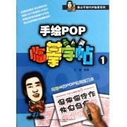 手绘POP临摹字帖(1)/泰山手绘POP临摹系列