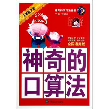 神奇的口算法(3上全国通用版)/神奇的学习法丛书